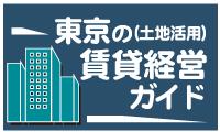 東京の賃貸経営ガイド