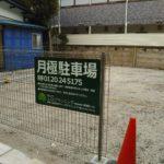 関町東1丁目月極駐車場