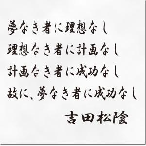 吉田松陰 名言