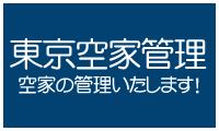 東京空家管理